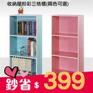 空櫃 收納【收納屋】粉彩三格櫃-二色可選...