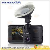 送大容量記憶卡 Mio MiVue C340 行車紀錄器 公司貨 F1.8大光圈 SONY感光元件 夜間拍攝