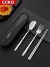 德國CCKO304不銹鋼餐具便攜套裝防滑筷勺叉子學生旅行三件套餐具外出必備環保餐具組 三色任選