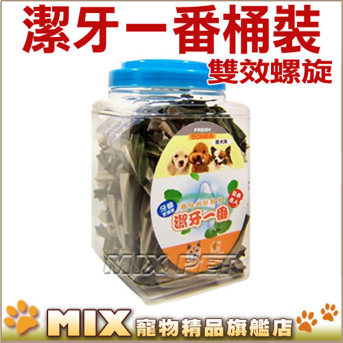 ◆MIX米克斯◆日本製潔牙一番.潔牙骨【家庭號桶裝1500g】雙效螺旋短粗/機能牙刷