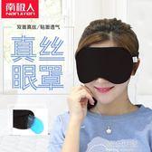真絲眼罩睡眠遮光透氣男女學生睡覺護眼罩耳塞防噪音『潮流世家』