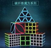 碳纖維魔方二3三階4四異形金字塔楓葉順滑套裝全套初學者玩具 【全館免運】