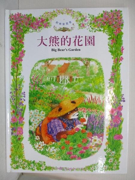 【書寶二手書T1/少年童書_JKF】大熊的花園_王蘭,張哲銘