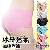 無痕冰絲內褲-法式3D彈性透氣網鏤空三角褲-321寶貝屋