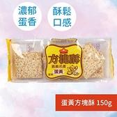 蛋黃方塊酥150g休閒零食小吃餅乾 歐文購物
