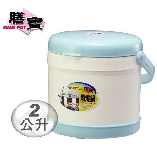 膳寶多功能2L 悶燒鍋SP-201/SP-B002 《刷卡分期+免運費》