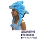 可愛動物帽海豚頭套帽子 兒童大人成人造型帽 萬聖節聖誕節  角色扮演服裝