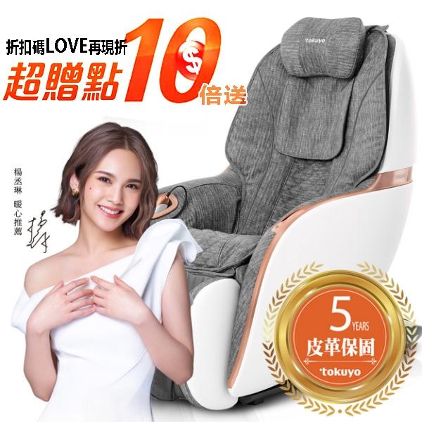 Mini 玩美椅 Pro 沙發按摩椅(貓
