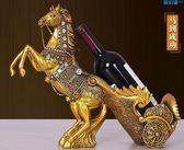 歐式紅酒架擺件客廳酒櫃裝飾品家居創意擺設馬工藝品喬遷新居禮品 DF 艾維朵