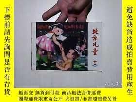 二手書博民逛書店罕見北京兒童(1976年第16期)Y6332 出版1976
