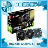 MSI 微星 GeForce RTX 2080 GAMING X TRIO 顯示卡