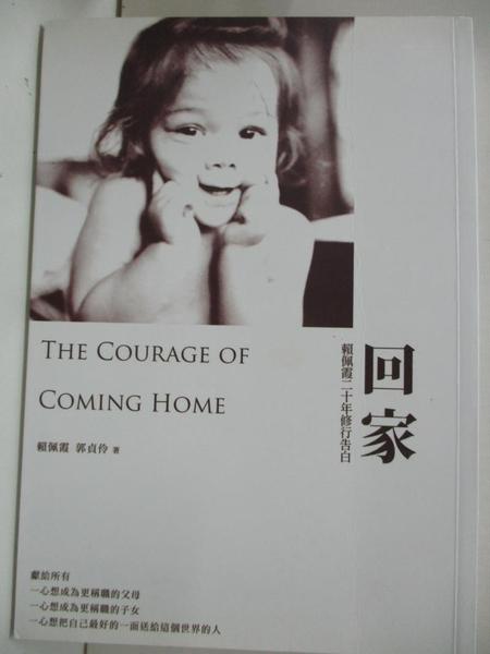 【書寶二手書T2/傳記_BZ7】回家-賴佩霞二十年修行告白_郭貞伶