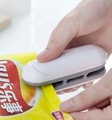 封口機 小型便攜迷你熱封機封口機封袋機密封機食品手壓機零食封口塑料袋