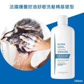 法國護蕾控油舒敏洗髮精基礎型200ml