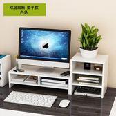 架桌面收納盒桌面架電腦架桌面收納電腦螢幕組合辦公 LI1876『美鞋公社』