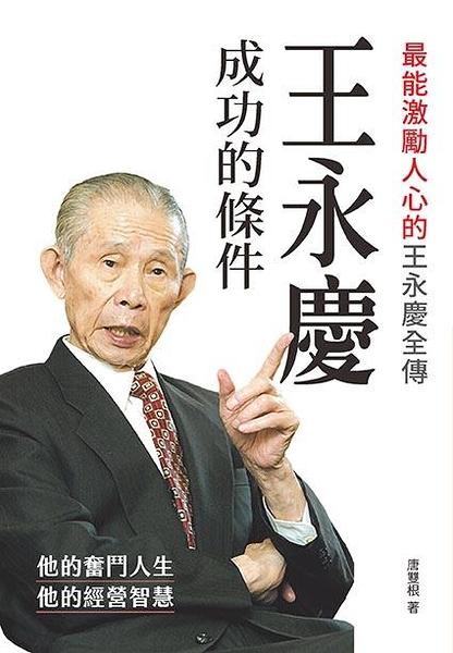 (二手書)王永慶成功的條件
