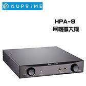 Nuprime 美國 HPA-9 耳機擴大機 黑/銀 【進音坊公司貨保固+免運】