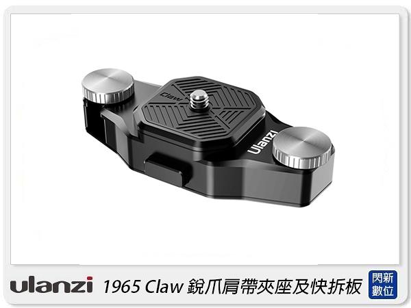 Ulanzi 1965 Claw 銳爪 肩帶夾座及快拆板 含快拆板 相機背包固定(公司貨)