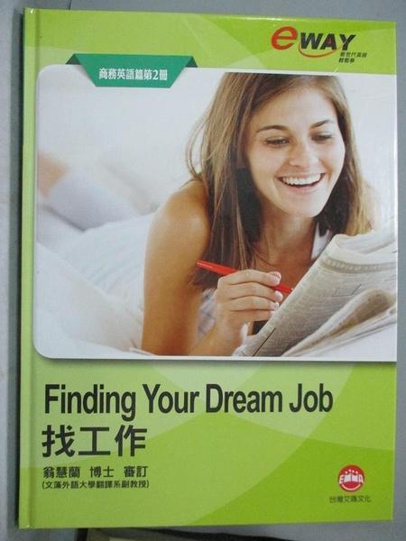 【書寶二手書T6/語言學習_QJI】eTALK商務英語篇(第2冊)-找工作_布儒傑, 石薇作
