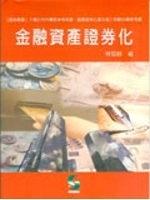 二手書博民逛書店 《金融資產證券化》 R2Y ISBN:9867737261│林哲群
