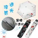 【Hello Kitty雨傘】凱蒂貓高黑膠防曬折傘-輕巧三折傘