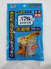 日本清潔劑系列-洗衣槽清潔劑