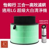 怡和行 超級大白 副廠濾心 三合一高效濾網 適用LG AS951DPT0/601DPT0