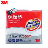 3M保潔墊平單式床包套(單人)