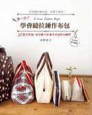 (二手書)第一次學會縫拉鍊作布包:27款手作包x布小物