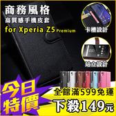 SONY Xperia Z5 Premium 商務風格 手機皮套 完美保護 錢包 插卡 手機殼 磁扣 保護套 防刮防摔