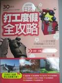 【書寶二手書T1/旅遊_MPL】30歲前都能實現的哈日遊學夢:日本打工度假全攻略_蕭文君