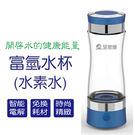 全家康 富氫水養生水杯/水瓶 (水素水生...
