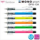 Tombow蜻蜓 MONOgraph 725S自動鉛筆0.5mm(新色限定)