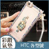 HTC One 10 X9 Desire 830 728 氣墊空壓 彩色鑽邊 支架 手機殼 軟殼 保護軟殼