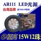 E極亮 【OSRAM歐司朗燈珠】LED ...