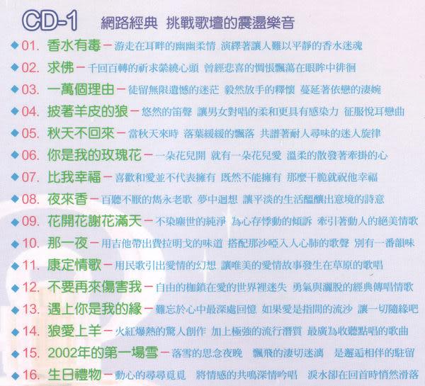 香水有毒 求佛 網路大贏家 CD附VCD (音樂影片購)