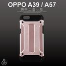 防摔款 金鋼戰甲 OPPO A39 / A57 5.2吋 鋼甲 手機殼 手機套 保護套 碳纖紋 透氣 二合一 防震 保護殼