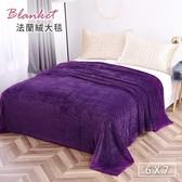 【BELLE VIE】純色簡約多功能保暖超大尺寸蓋毯-優雅紫