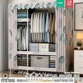衣櫃家用臥室組裝簡易布衣櫃鋼管加粗加固加厚出租房用收納掛衣櫥NMS【生活樂事館】
