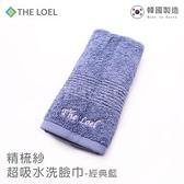【THE LOEL】韓國精梳紗超吸水洗臉巾(經典藍/珍珠白/櫻花粉)經典藍