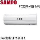 【SAMPO聲寶】定頻分離式冷氣 AM-PC50/AU-PC50