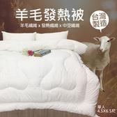 【艾倫生活家】超熱感台灣製 頂級發熱羊毛被(單人4.5X6.5尺)單人尺寸- 4.5