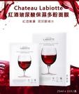 【2wenty6ix】 正韓 Chateau Labiotte 紅酒多酚玻尿酸面膜 (10片/盒)