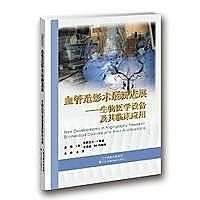 簡體書-十日到貨 R3YY【生物醫學設備及其臨 應用】 9787543335905 天津科技翻譯出版公司 作者