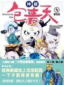 神探包青天(4):審烏盆(第二版)