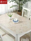 加厚水晶板透明桌墊pvc軟玻璃餐桌墊橢圓形桌布防水防燙防油免洗 麥琪精品屋