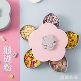 果盤糖果盒現代客廳創意干果家用茶幾旋轉零食分格花瓣新年OB2988『美鞋公社』