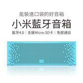 小米 藍牙 音箱 喇叭 音響 免提通話 輕巧 Aux-in 支援Micro-SD 金屬質感