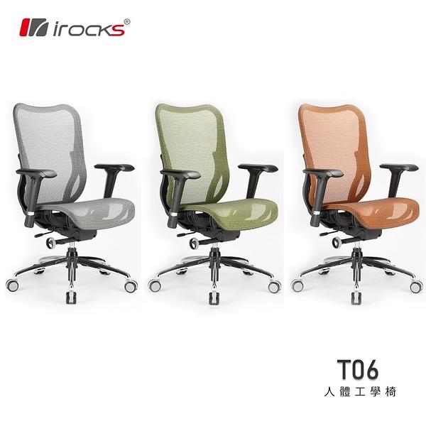 【預購】i-Rocks IRocks T06 人體工學辦公椅 7/26到貨 [富廉網]