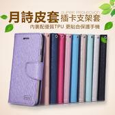 SONY Xperia XA1 Plus 手機皮套 支架 插卡 皮套 手機套 磁吸 保護套 手機殼 月詩系列 蠶絲紋
